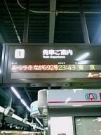 大晦日に上京(1)